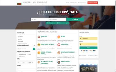 Доска объявлений Читы и Забайкальского края!